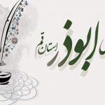 پنجمین جشنواره رسانه ای ابوذر استان قم فراخوان شد