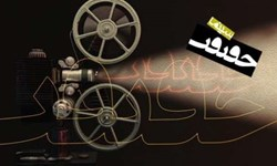 قم تکهای از پازل مهمترین رویداد سینمای مستند