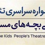 تقدیر از «اخلاق صاحبدلان» در جشنواره تئاتر بچههای مسجد