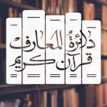 تدوین جامعترین دایره المعارف قرآن جهان اسلام در قم