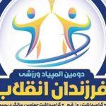۶۰۰۰ نوجوان و جوان قمی در المپیاد ورزشی تفریحی فرزندان انقلاب شرکت میکنند