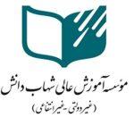 افتتاح مرکز نوآوری دانشگاه شهاب دانش قم