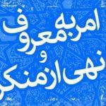 راهاندازی دفتر امربهمعروف در نمایشگاه دائمی استان قم