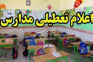 تمام مدارس قم روز دوشنبه تعطیل شد/ لغو تمام امتحانات داخلی و نهایی