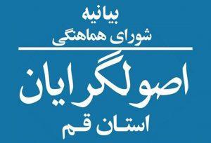 شورای هماهنگی اصولگرایان استان قم