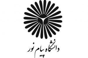 آزمونهای روزهای ۱۵ تا ۱۷ دیماه دانشگاه پیام نور قم لغو شد
