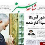 به احترام سردار دل ها ایران به پا خواست/کمربندی جدیدقم به نام سپهبد سلیمانی نامگذاری می شود