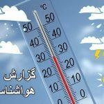 دمای هوای قم به منفی ۴ درجه میرسد