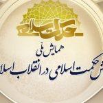 همایش ملی «نقش حکمت اسلامی در انقلاب اسلامی» در قم برگزار میشود