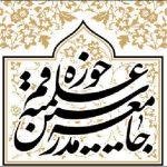 همه مسلمانان به یاری مجاهدان جبهه مقاومت بشتابند