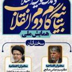 همایش ملی بیانیه گام دوم انقلاب و تمدن نوین اسلامی برگزار میشود
