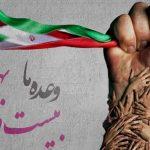 اعلام مسیرهای راهپیمایی 22 بهمن در قم