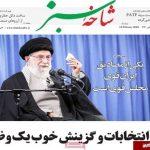 یکی از مصادق ایران قوی مجلس قوی است/انتخابات ضامن امنیت واقتدار ملی