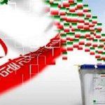 دعوت علما و مراجع تقلید از مردم برای حضور باشکوه در انتخابات