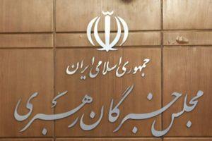 اجلاس هشتم خبرگان رهبری لغو شد