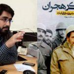 انقلاب فقط در تهران و قم نبود/ به ازای تک تک افراد نهضت، ماجرا برای روایت داریم