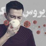 580 نفر مشکوک به کروناویروس در قم بستری هستند/ توزیع 170 هزار بسته بهداشتی بین خانوارهای قمی
