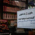 خودنمایی تابلوهای «ماسک و ژل ضد عفونی نداریم» در داروخانههای قم