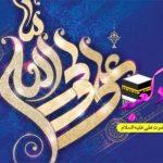 جشن میلاد مولود کعبه در رادیو معارف