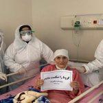 ترخیص بیمار 90 ساله از بیمارستان فرقانی قم