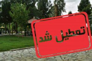 اتخاذ تمهیدات لازم برای جلوگیری از ورود مردم به بوستانها