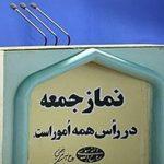 نمازجمعه فردا در مراکز استانها اقامه نمیشود