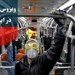 آخرین آمار کرونا در ایران؛ تعداد مبتلایان به ویروس کرونا به ۵۵۷۴۳ نفر افزایش یافت