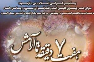 جشنواره قرآنی سوره مبارکه یاسین برگزار میشود