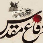 تدوین دانشنامه انقلاب و دفاع مقدس استان قم در دست اقدام است