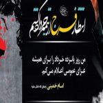 نگاهی به سه عنصر مهم در قیام 15 خرداد
