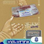 ارائه کمک 13 میلیارد ریالی در قالب نذر قربانی برای سلامتی امام زمان(عج)