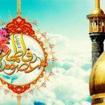 مقام حضرت معصومه(س) در کلام چهار امام/ میهمانی که در قم میزبان شد