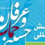 همایش بین المللی عرفان و حماسه حسینی برگزار می شود