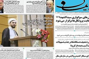 تعرض آمریکا به هواپیمای ایرانی جنایت جنگی محسوب می شود/زنگ هشدار کاهش جمعیت در قم به صدا درآمد