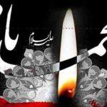 پخش 4 ویژه برنامه تلویزیونی از بقاع متبرکه قم به مناسبت شهادت امام باقر(ع)