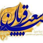 برنامههای اعیاد قربان و غدیر در استان قم برگزار نمیشود