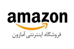 ائتلاف فروشگاههای زنجیرهای آمریکا برای مبارزه با اجناس تقلبی در سایت آمازون