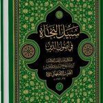 کتاب «سبیل النجاة» در آستانه عید غدیر منتشر شد