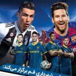 رقابت قمیها در نخستین جام فوتبال PES