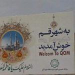 ۴۰ میلیارد تومان بودجه برای تحقق سند فرهنگی و اجتماعی استان قم اختصاص یافت