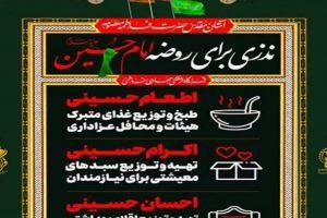 تلاش قرارگاه جهادی فاطمی برای تحقق مواسات و همدلی در ماه محرم