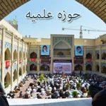 دفتر تبلیغات اسلامی ۱۷ مسئله پراهمیت اجتماعی و فرهنگی را در دستور کار دارد