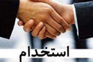 استخدام محیط بان در اداره کل حفاظت محیط زیست استان قم