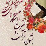 اعلام جزئیات برگزاری بیست و پنجمین جشنواره قرآن و عترت