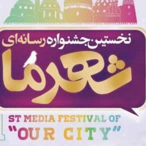جشنواره «شهر ما» بستری برای طرح مطالبات مردمی
