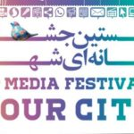 تربیت شهروند هوشمند در جشنواره رسانهای «شهر ما»