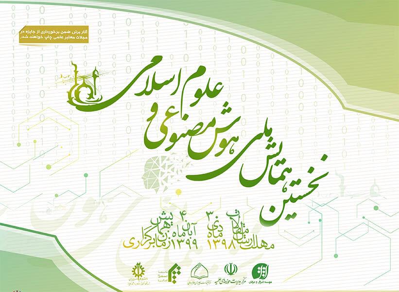نخستین همایش ملی «هوش مصنوعی و علوم اسلامی» در قم برگزار می شود – پایگاه خبری شهرکریمه | اخبار ایران و جهان