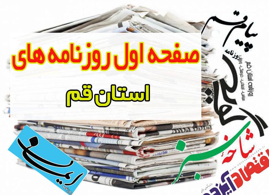 صفحه اول روزنامه های استان قم ۶ آبان ۱۳۹۹