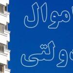 دستگاههای اجرایی استان قم اموال مازاد را احصا کنند/ مشکل بودجهای قم بهواسطه تکشهرستانیبودن