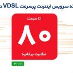 پیش ثبت نام VDSL شاتل در قم آغاز شد